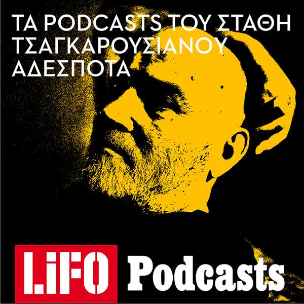 lifo-podcast