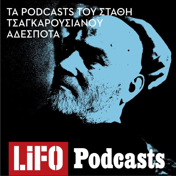 lifo-podcast