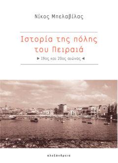 Ιστορία της πόλης του Πειραιά, 19ος και 20ός αιώνας