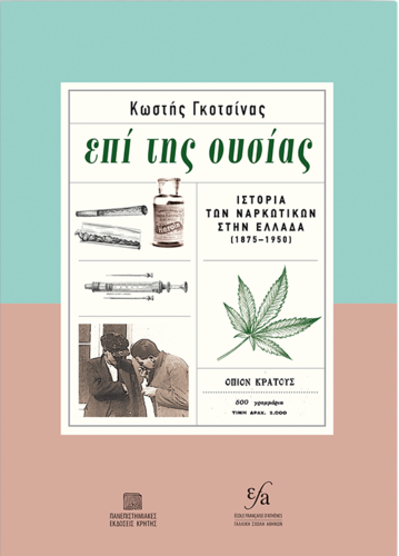 Κωστής Γκοτσίνας: «Επί της Ουσίας - Ιστορία των ναρκωτικών στην Ελλάδα 1875-1950»