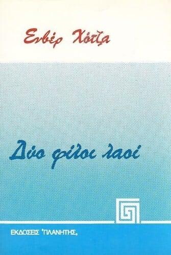 """Ενβέρ Χότζα «Δύο φίλοι λαοί» [Εκδόσεις """"Πλανήτης"""", 1984]"""