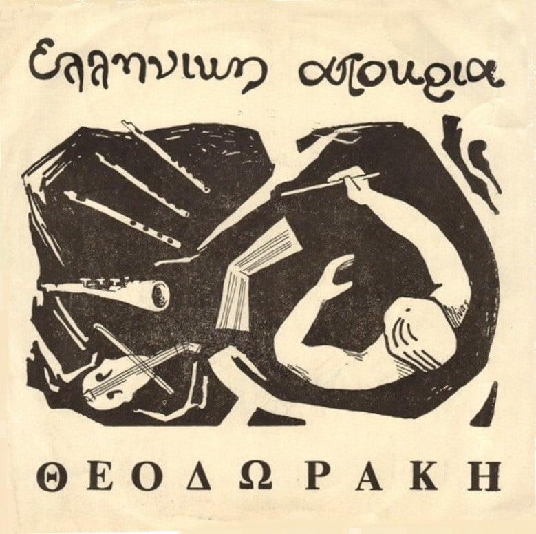 Το εξώφυλλο του δίσκου 45 στροφών, παραγωγής ΕΔΑ, με την «Ελληνική Αποκρηά» (1964)