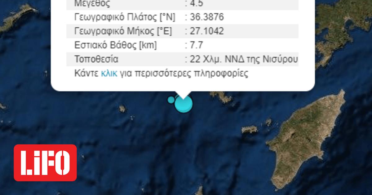 Διαδοχικοί σεισμοί ανοιχτά της Νισύρου