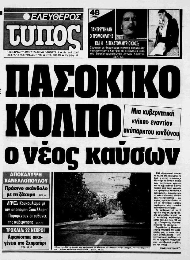 Ο φονικός καύσωνας του 1987 μέσα από 11 εικόνες   LiFO