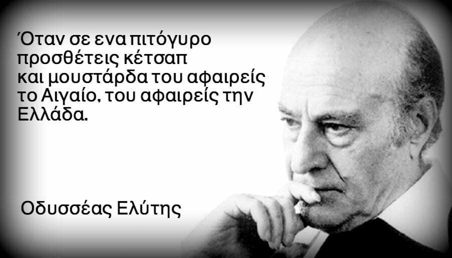 25 πράγματα που ο Οδυσσέας Ελύτης δεν είπε ΠΟΤΕ (αλλά ίσως θέλαμε να πει) |  LiFO