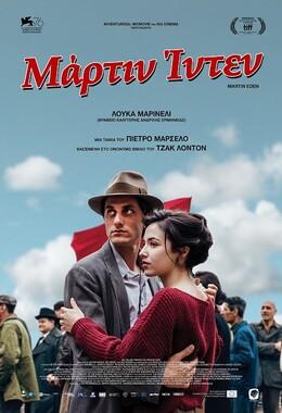 Μάρτιν Ίντεν (Martin Eden)   Σινεμά   LiFO