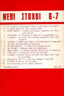 15 διαφορετικά περιοδικά που κυκλοφόρησαν επί δικτατορίας