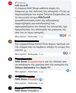 τατιανα nak