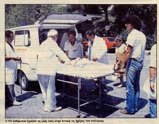 Ο φονικός καύσωνας του 1987 μέσα από 11 εικόνες