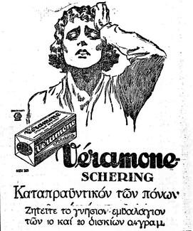 Κωστής Γκοτσίνας: «Επί της Ουσίας - Ιστορία των ναρκωτικών στην Ελλάδα 1875-1950» (εκδόσεις ΠΕΚ – Γαλλική Σχολή Αθηνών)