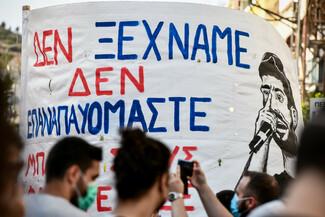 «Δεν ξεχνάμε»: Μαζική αντιφασιστική πορεία για τον Παύλο Φύσσα - Φωτορεπορτάζ