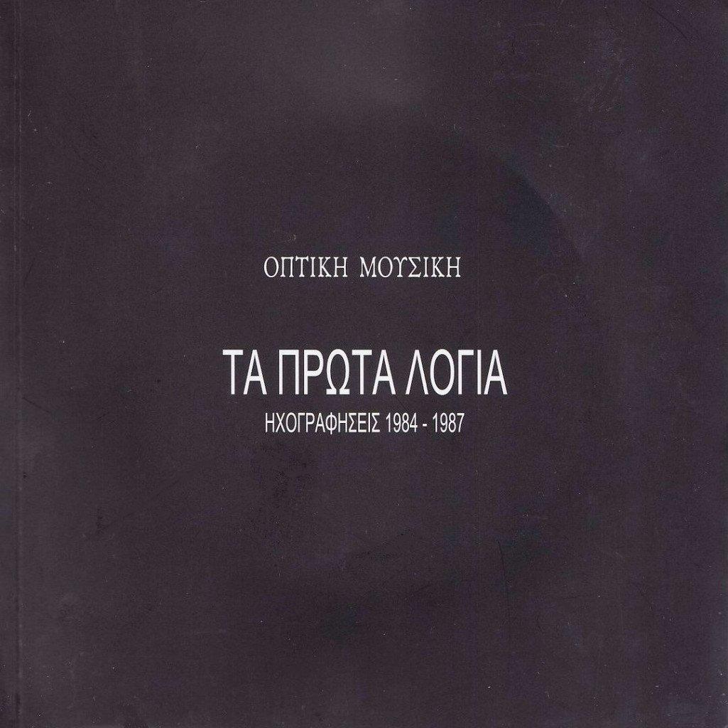 bd89ab8ac6 5 άξιες πρόσφατες ελληνικές κυκλοφορίες σε βινύλιο