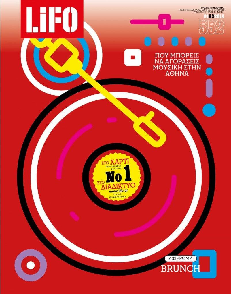 94a7a6a9961d Το εξώφυλλο του τεύχους που κυκλοφορεί αυτή την εβδομάδα
