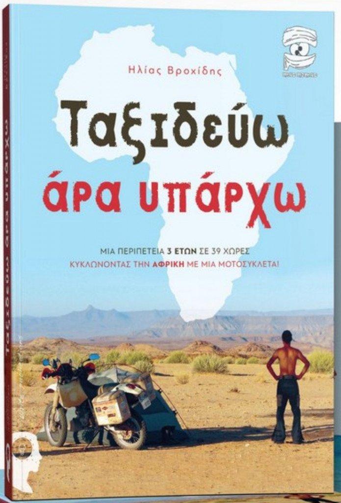 Ο Έλληνας ταξιδιώτης με την μηχανή του ταξιδεύει στον κόσμο