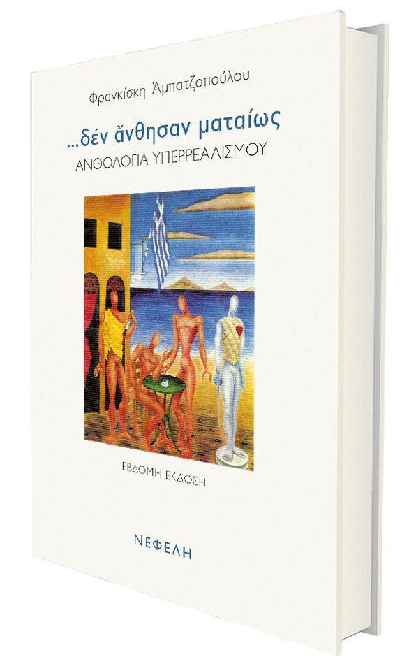 Φραγκίσκη Αμπατζοπούλου (επιμέλεια), Δεν άνθησαν ματαίως… Εκδόσεις: Νεφέλη, Σελίδες: 412